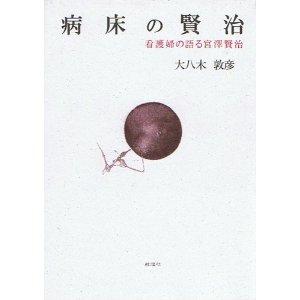 <p>病床の賢治 -看護婦の語る宮沢賢治- (2009)</p>