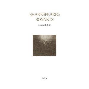 <p>シェイクスピアのソネット (2013)</p>