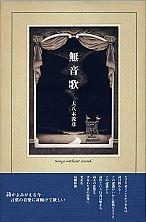 <p>無音歌 (2005)</p>
