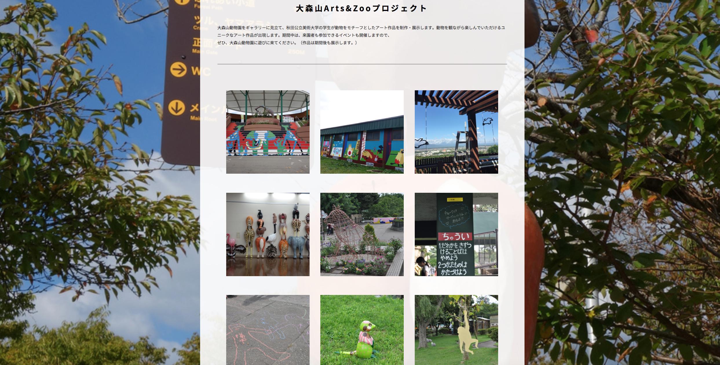 大森山Arts&Zooプロジェクト