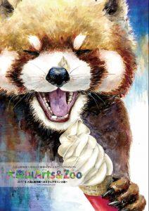 2017年大森山Arts&Zooポスター