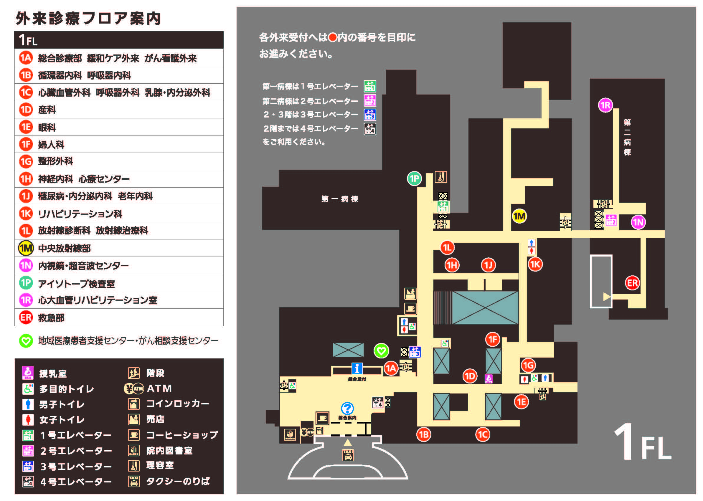 <p>秋田大学医学部附属病院院内案内図</p>