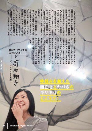 菊地翔子(2016)