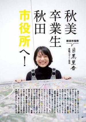 目黒里香(2016)