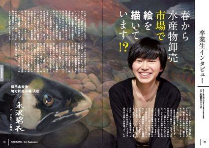永沢碧衣(2016)