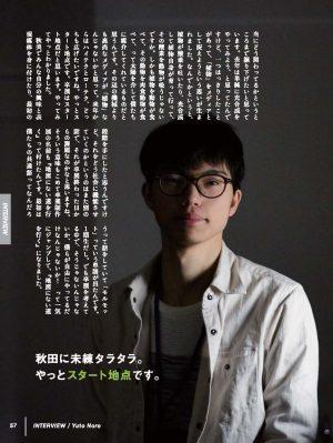 野呂祐人(2016)