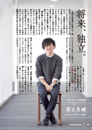 奥友勇輝(2016)