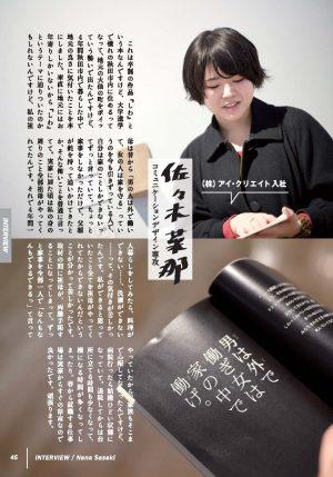 佐々木菜那(2016)