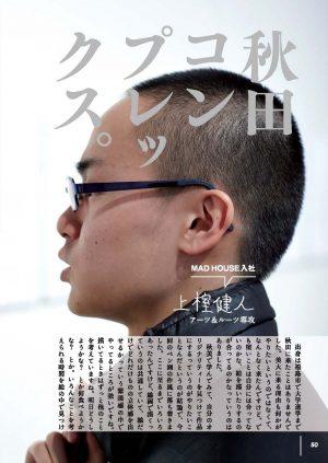 上榁健人(2016)