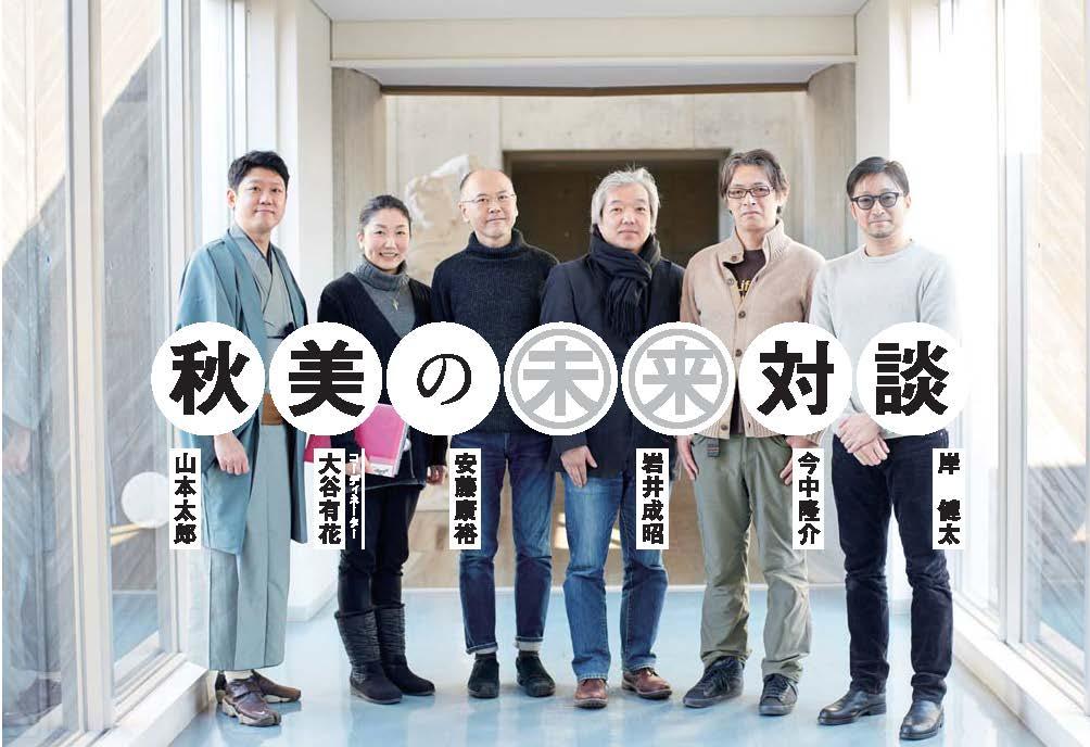 秋美の未来対談(2017)