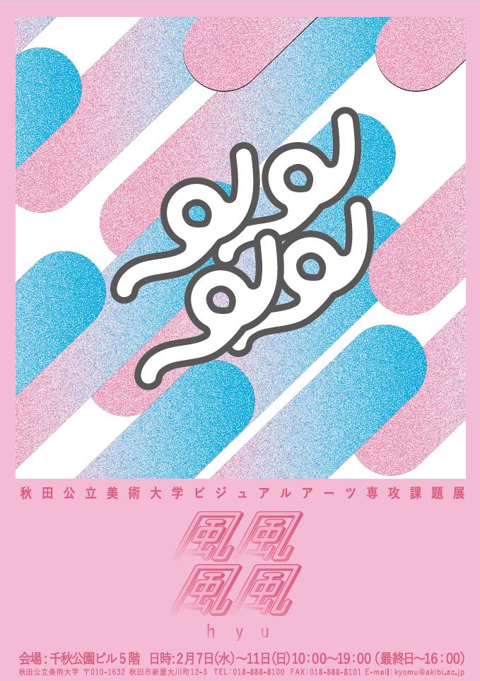 美大3年 ビジュアルアーツ専攻 「hyu(風風風風)」展