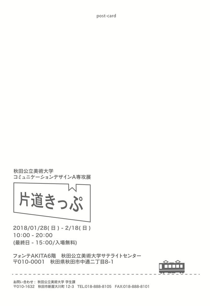 「片道きっぷ」展DM裏