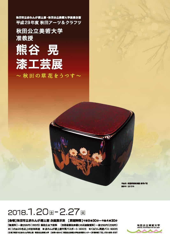 熊谷晃 漆工芸展~秋田の草花をうつす~