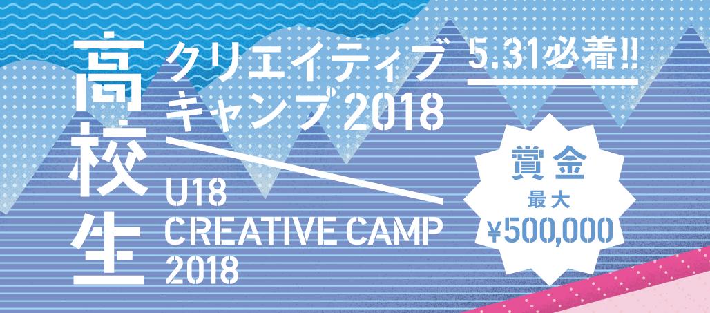 U18クリエイティブキャンプ2018