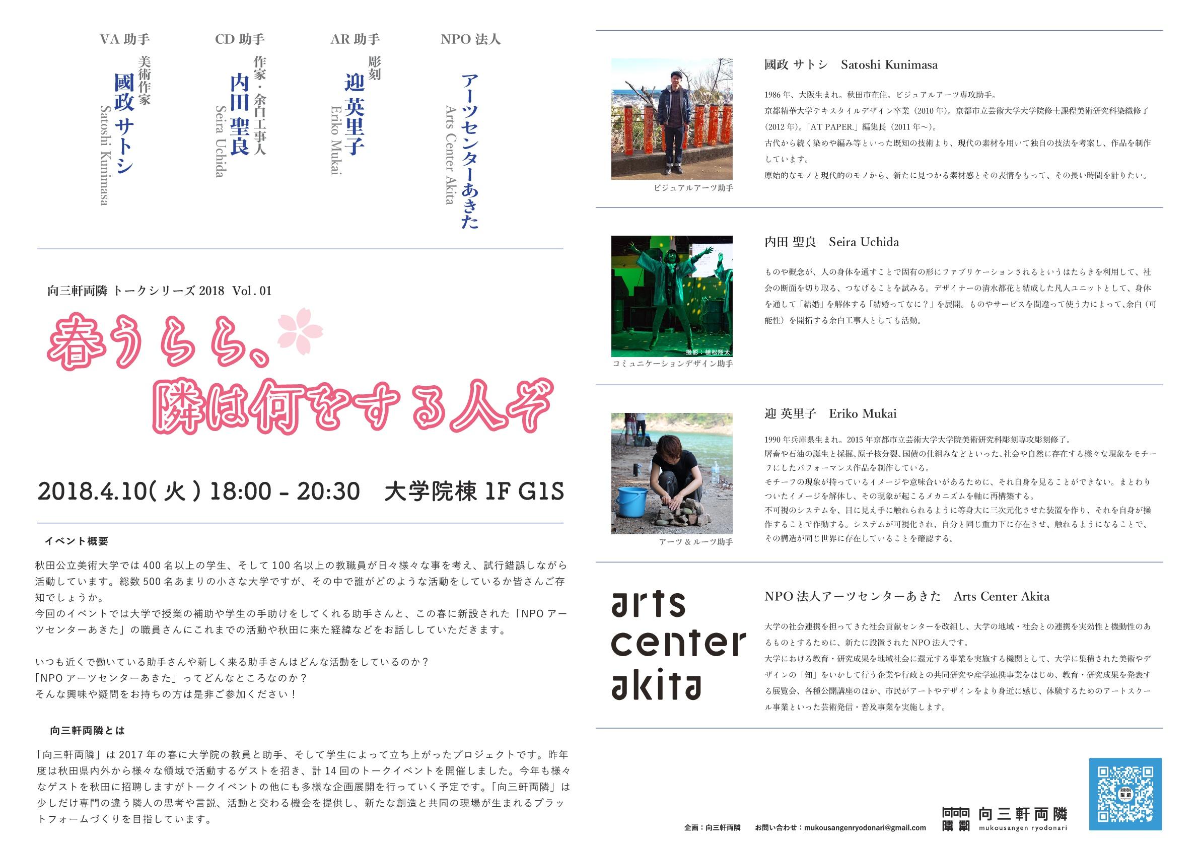 向三軒両隣 トークシリーズ2018 Vol.01