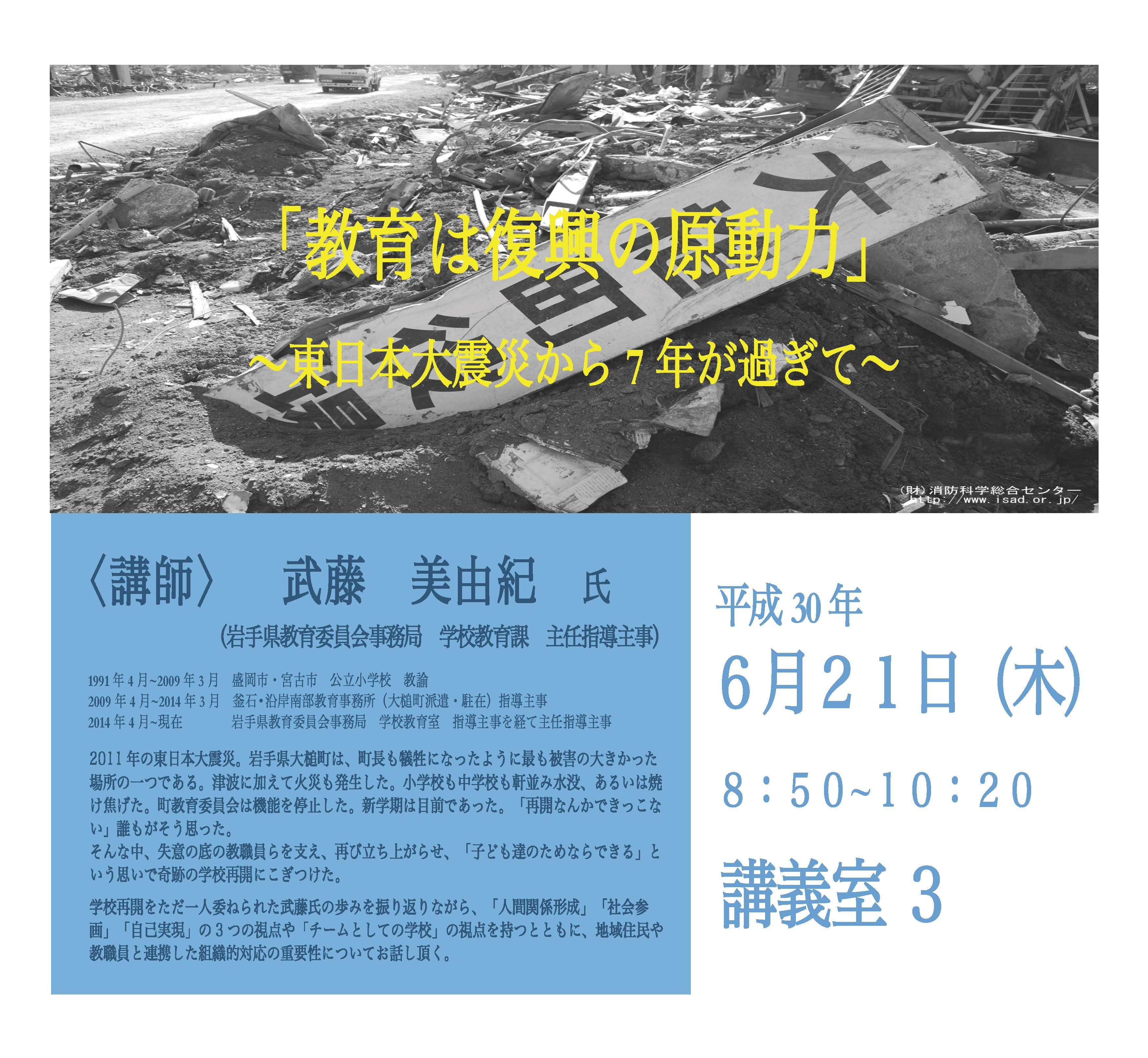 美術教育センター特別講義「教育は復興の原動力~東日本大震災から7年が過ぎて~」