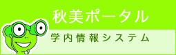 秋美ポータル