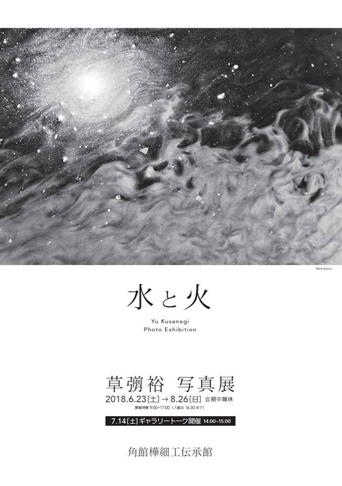草彅裕写真展「水と火」