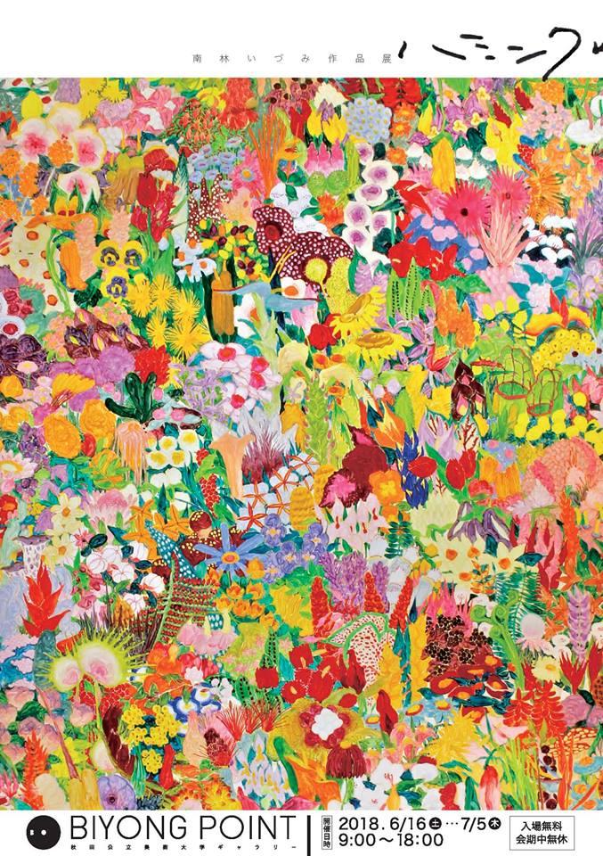 ビジュアルアーツ専攻4年南林いづみさん作品展「ハミング」
