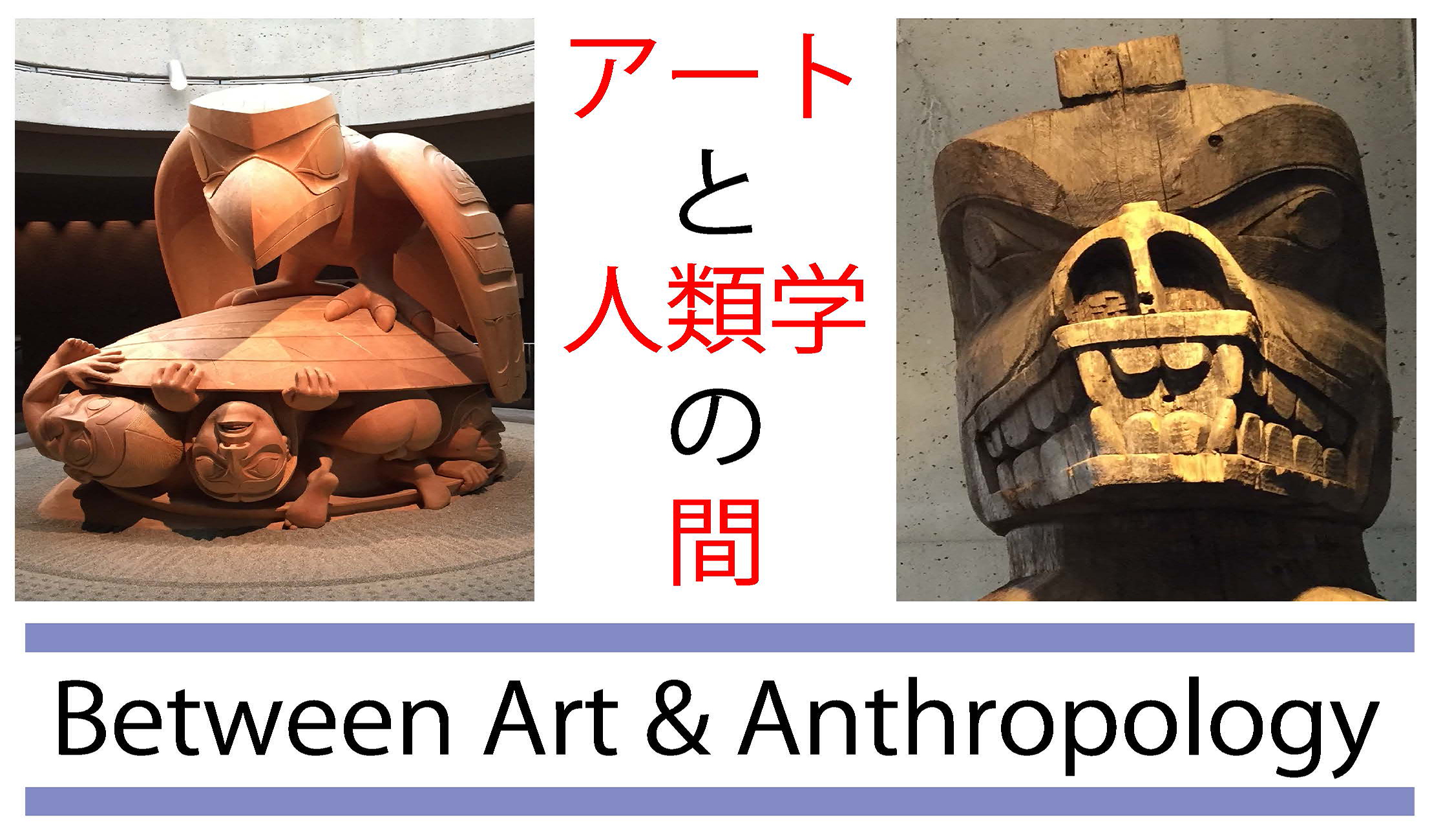 特別講演「Between Art and Anthropology」(アートと人類学の間)