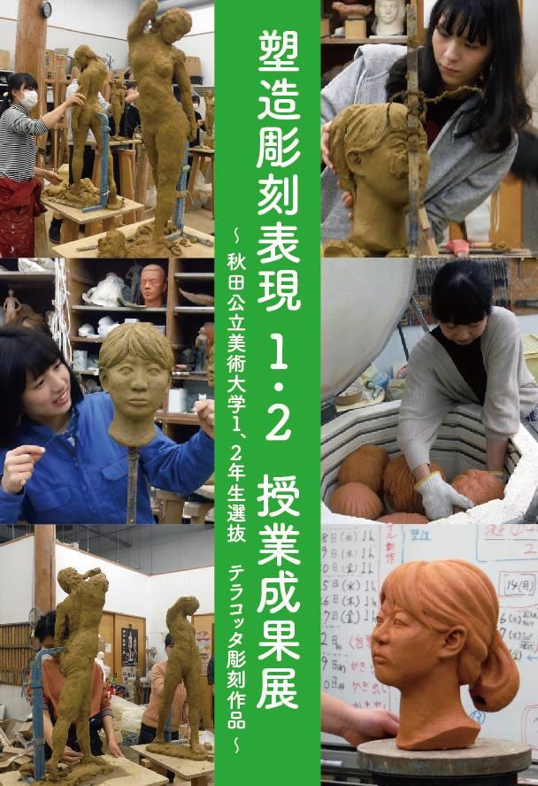 塑造彫刻表現1・2授業成果展 ~学生選抜テラコッタ彫刻作品~(8/1~8/20)