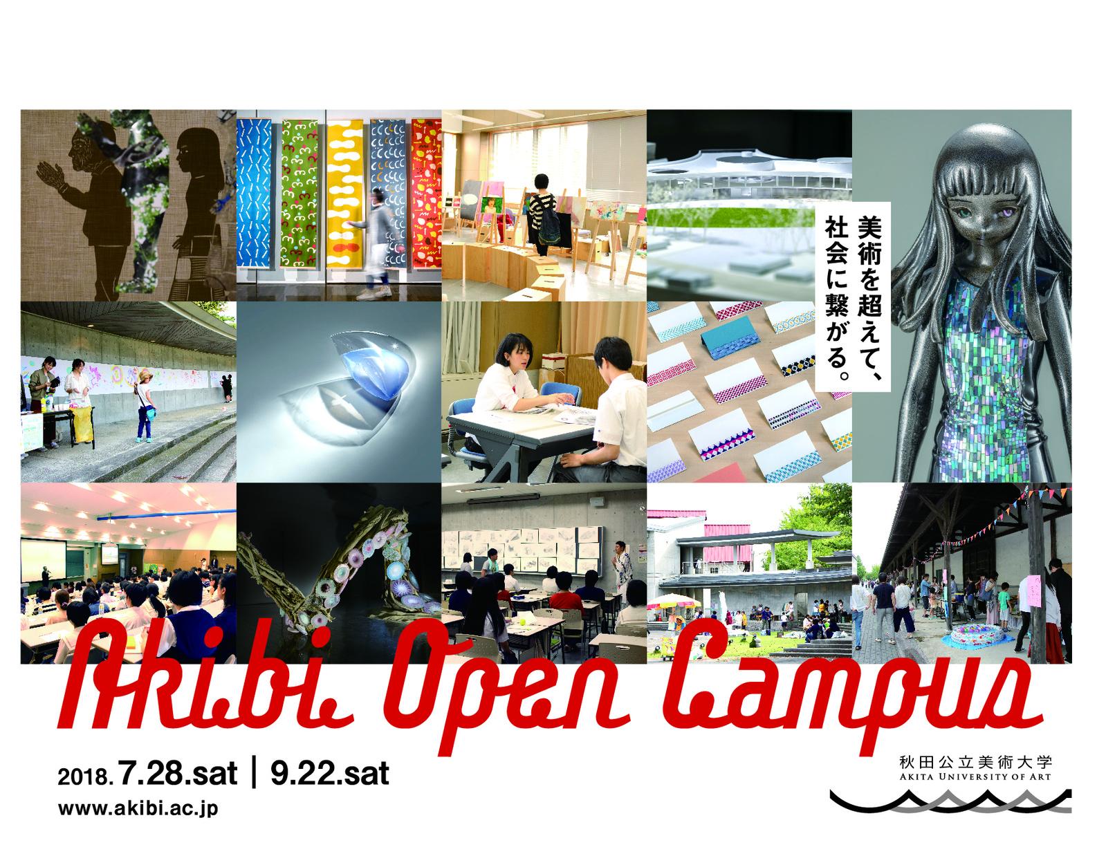 平成30年度 秋田公立美術大学オープンキャンパス