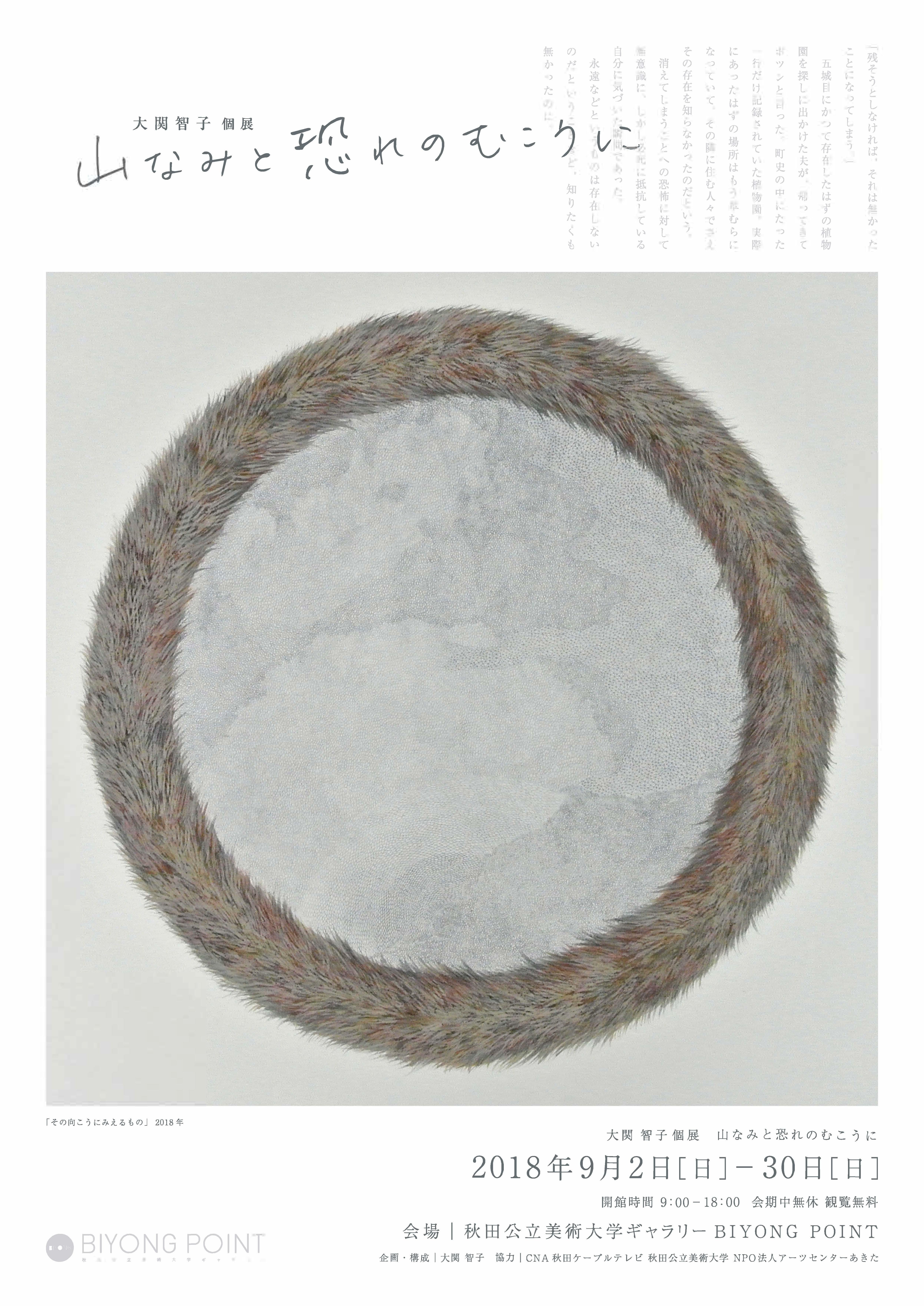大関智子個展「山なみと恐れのむこうに」