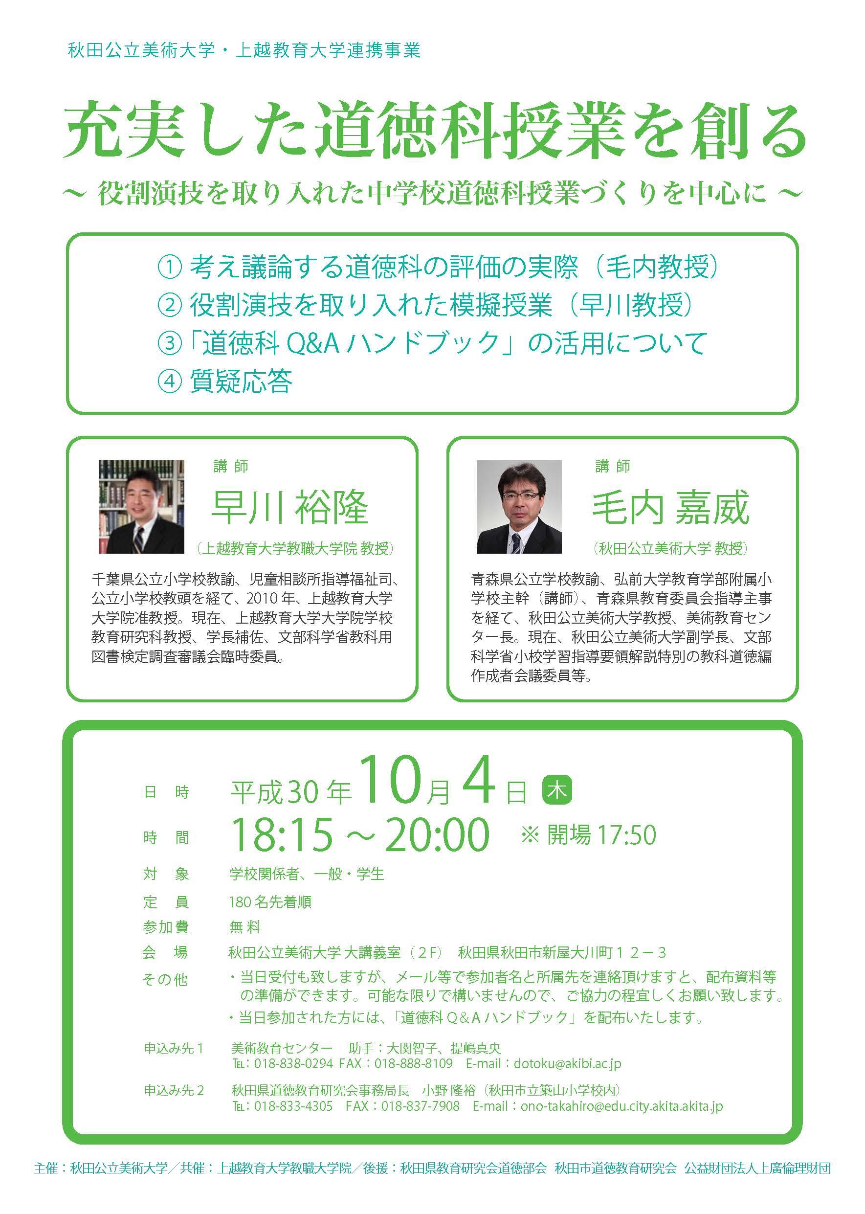 秋田公立美術大学・上越教育大学連携事業 公開講座「充実した道徳科授業を創る」