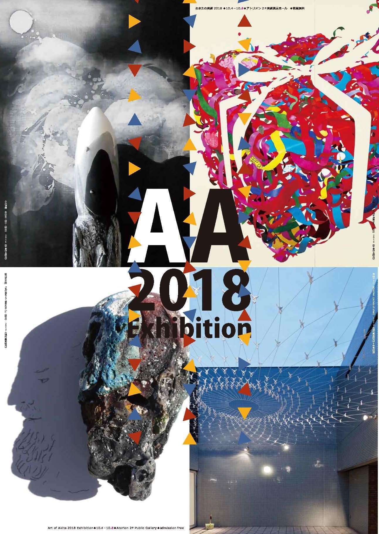 「あきたの美術2018」展