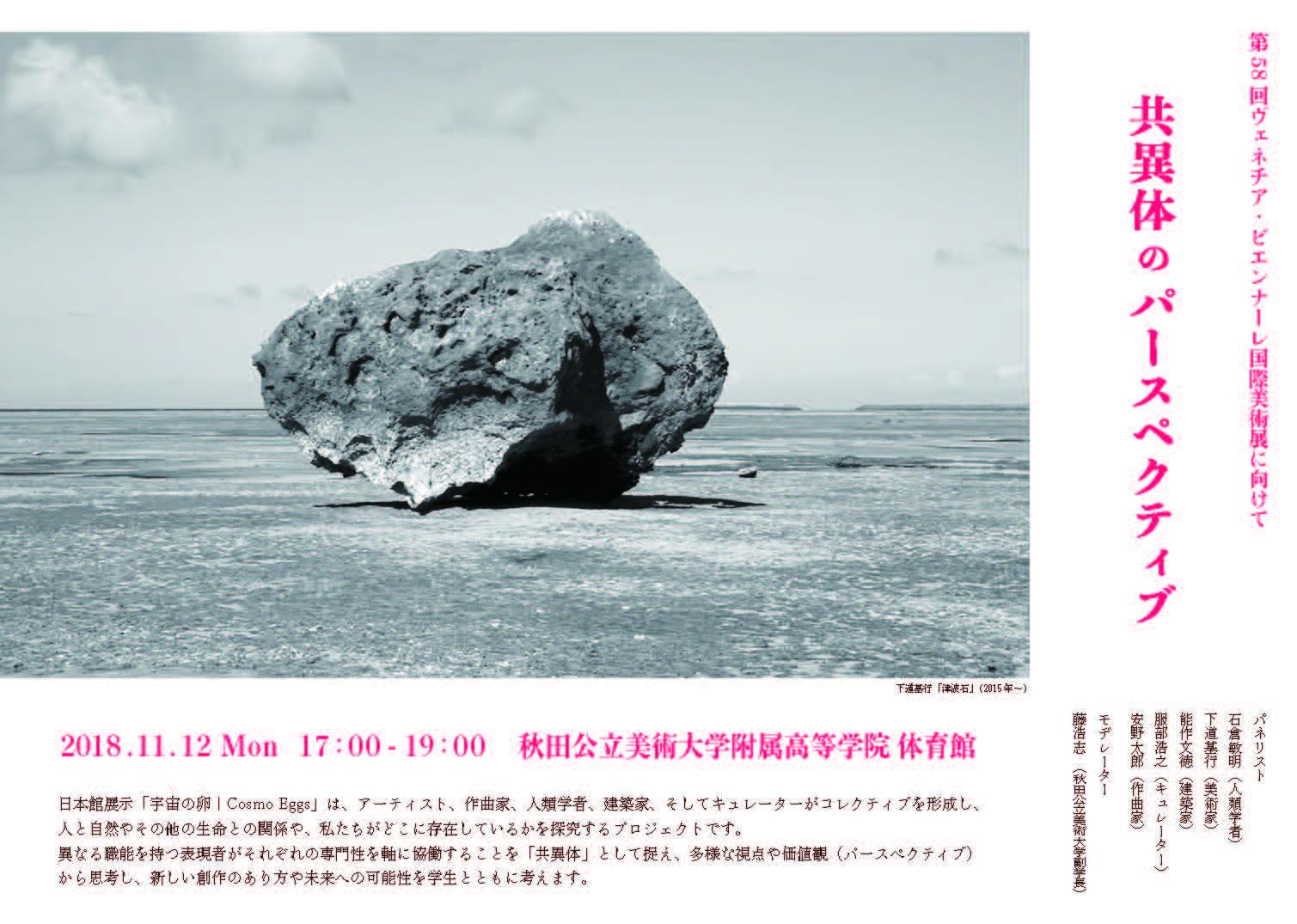 シンポジウム「共異体のパースペクティブ-第58回ヴェネチア・ビエンナーレ国際美術展に向けて」