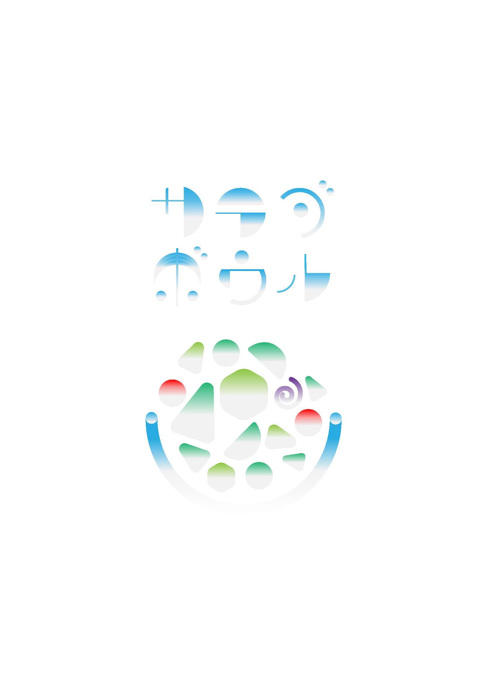 ビジュアルアーツ専攻3年課題展「サラダボウル」
