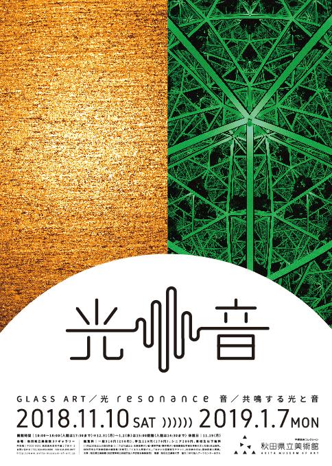 小牟禮教授二人展「光 resonance 音―共鳴する光と音」