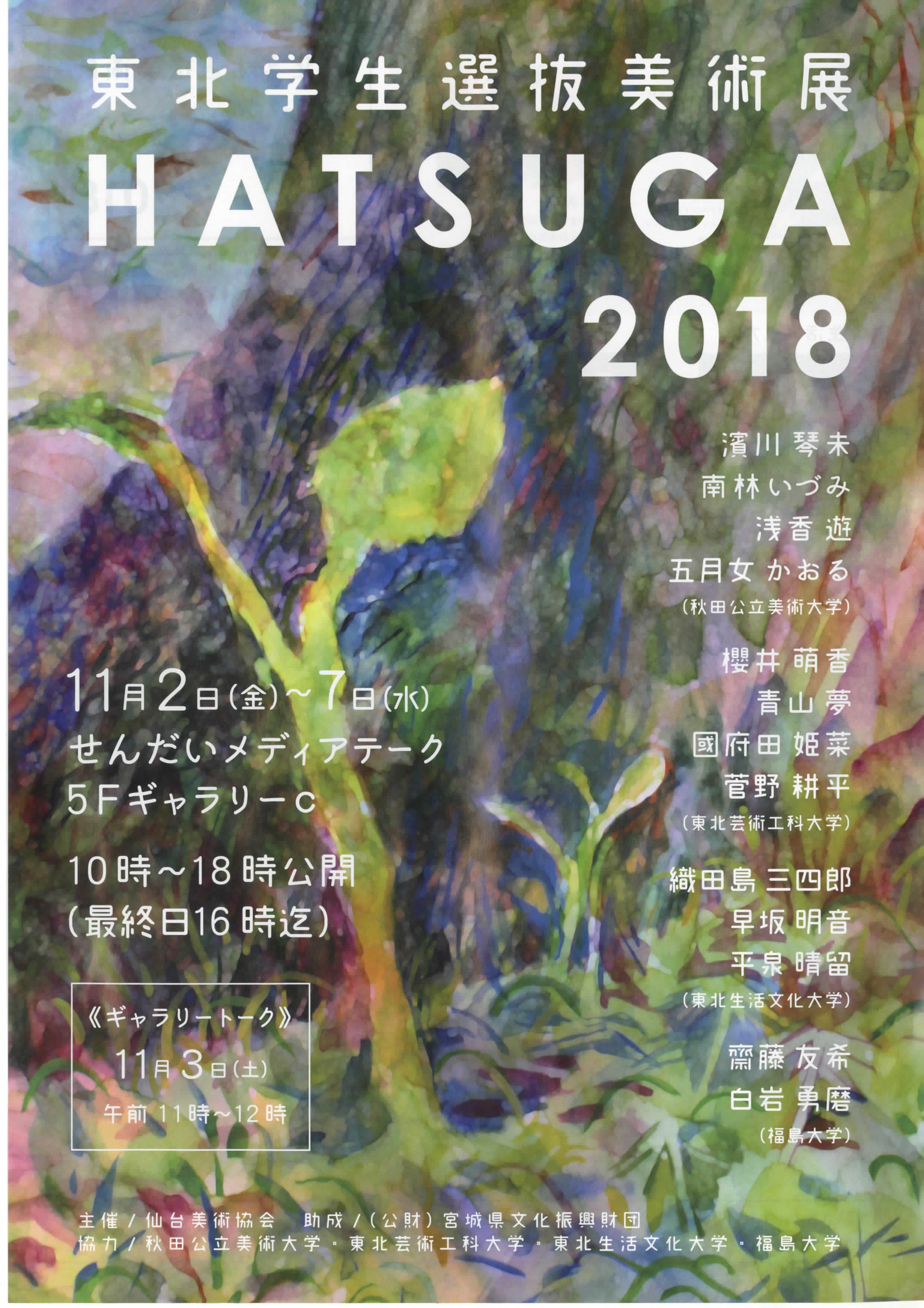 東北学生選抜美術展 HATSUGA 2018