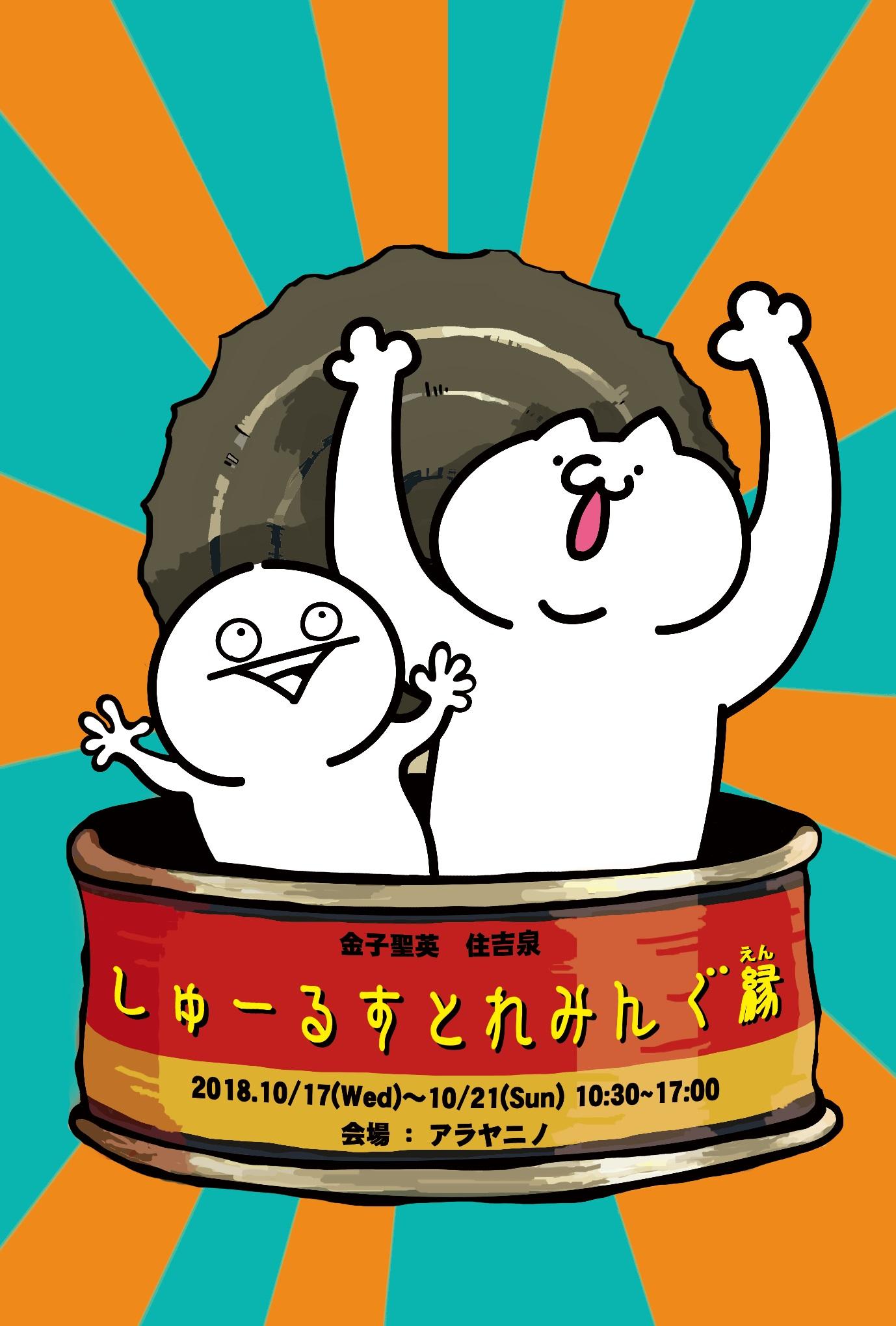 金子聖英&住吉泉 2人展 「しゅーるすとれみんぐ縁」(10/17~21)