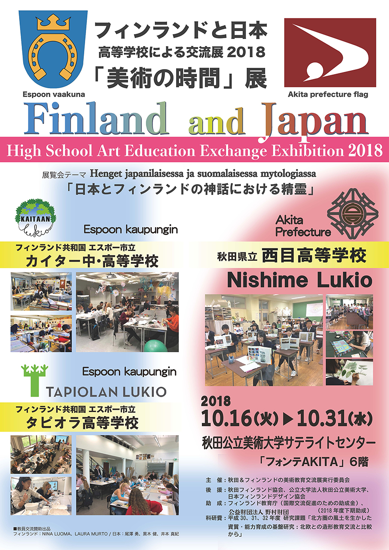 フィンランドと日本 「美術の時間」展 -高等学校による交流展2018-