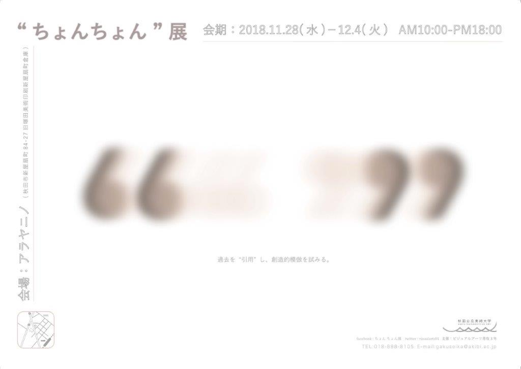 """ビジュアルアーツ専攻3年課題展「""""   """"展(ちょんちょんてん)」(11/28~12/4)"""