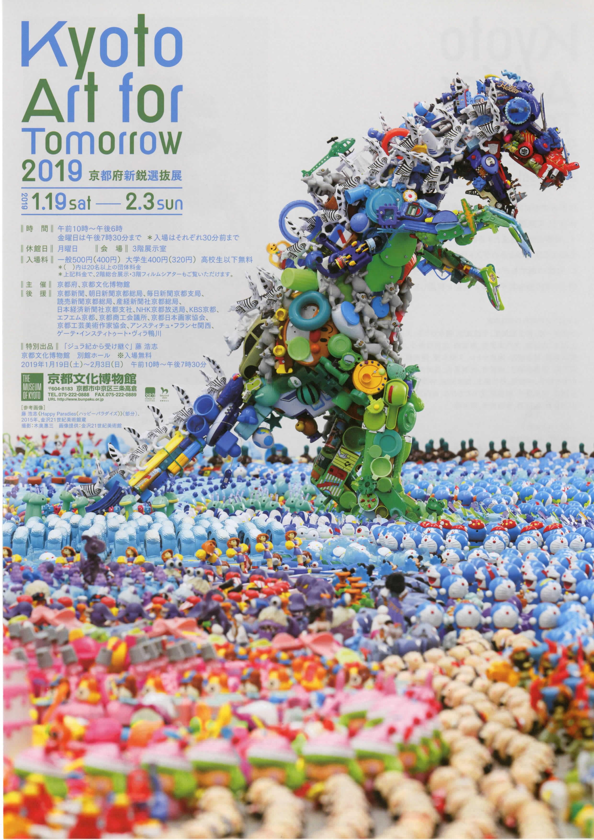 Kyoto Art for Tomorrow 2019 ―京都府新鋭選抜展―