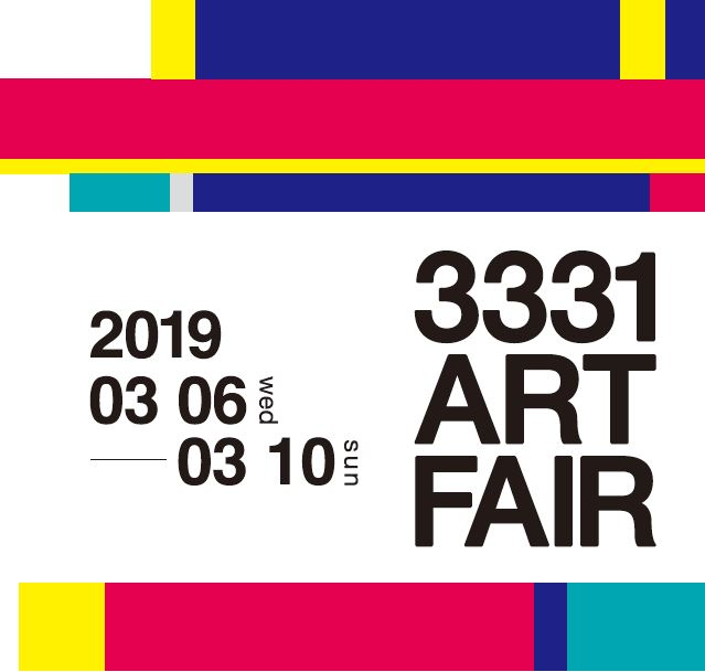 「3331 ART FAIR 2019」