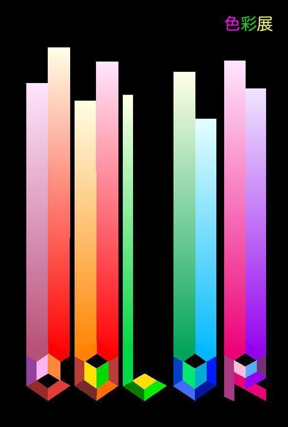 授業成果展「色彩展」
