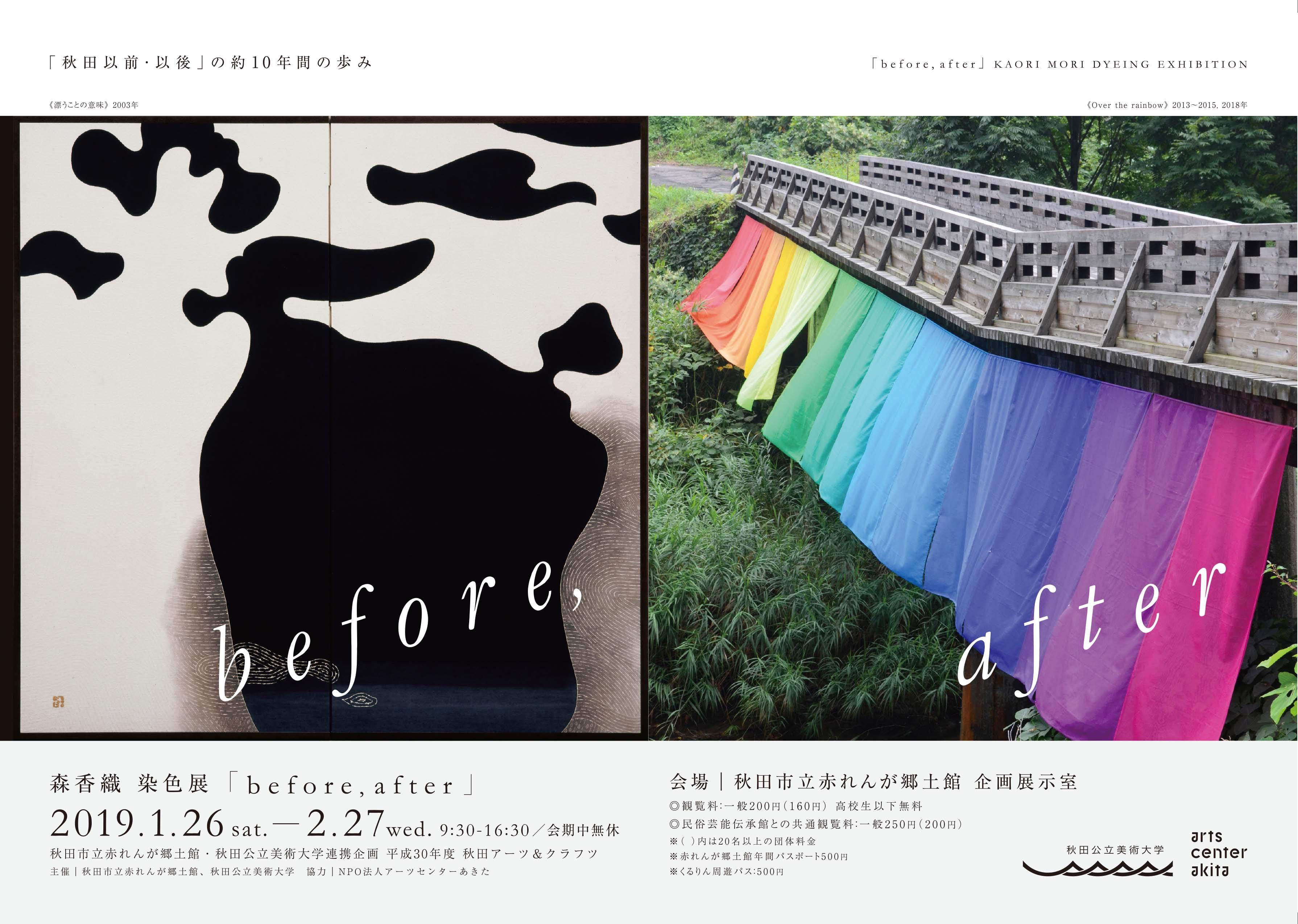 森香織染色展「before, after」