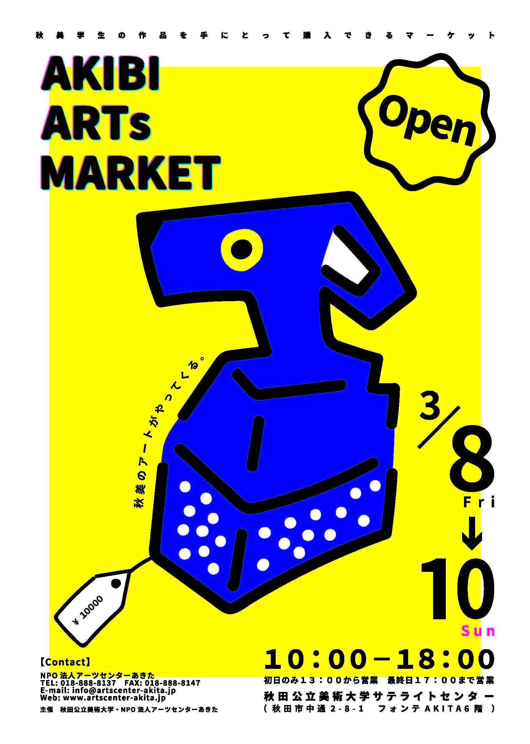 「AKIBI ARTs MARKET」