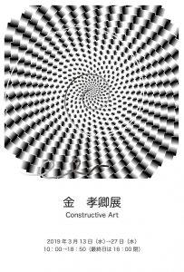 Constructive Art