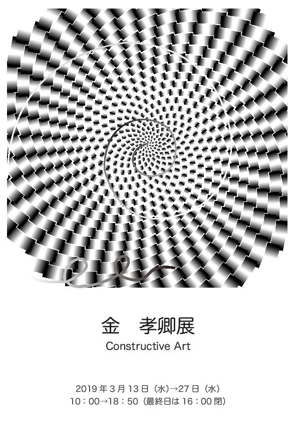 金 孝卿展 「Constructive Art」