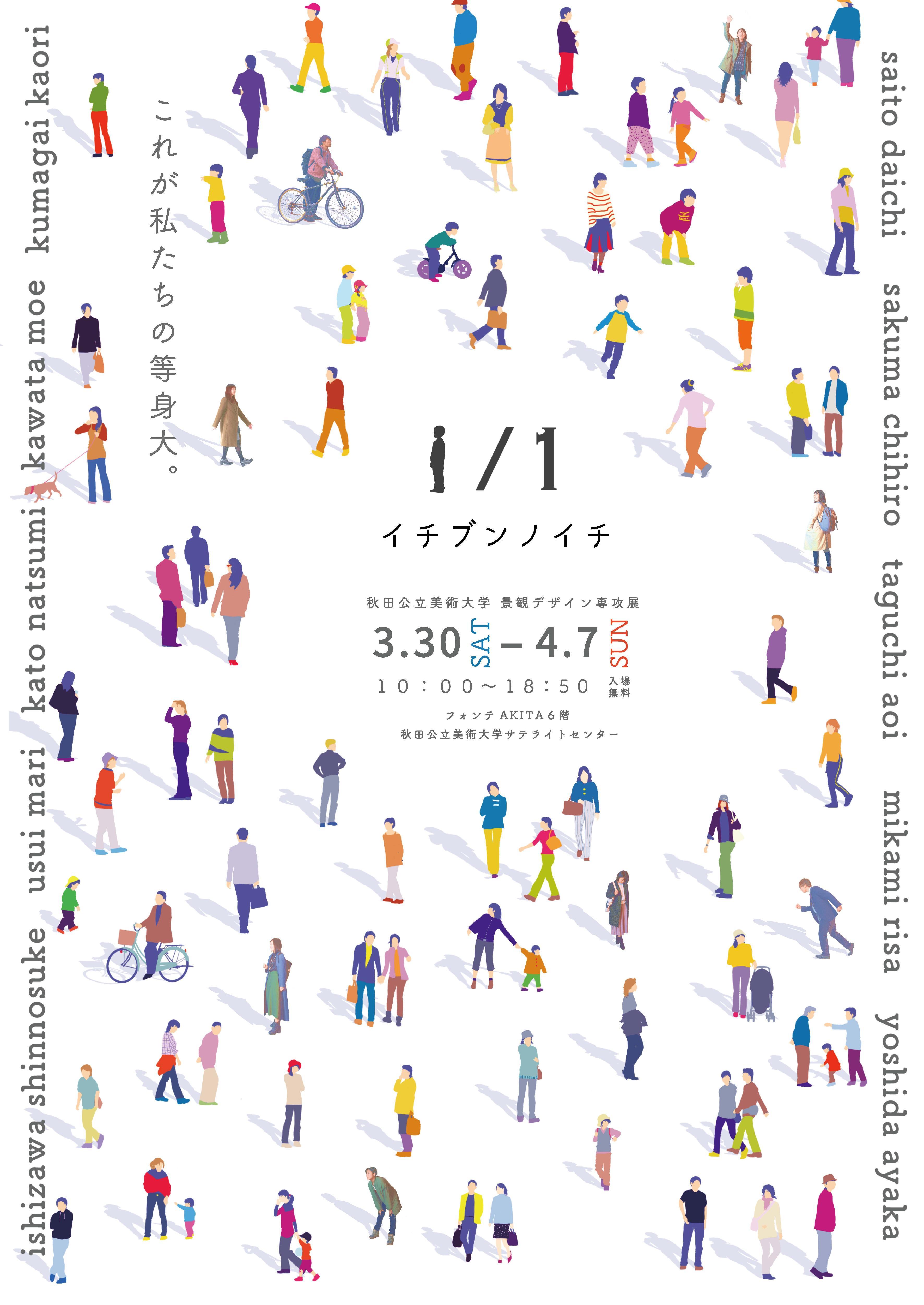 美大3年 景観デザイン専攻展「1/1(イチブンノイチ)」開催(3/30~4/7)