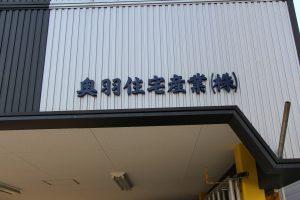 奥羽住宅産業(株)