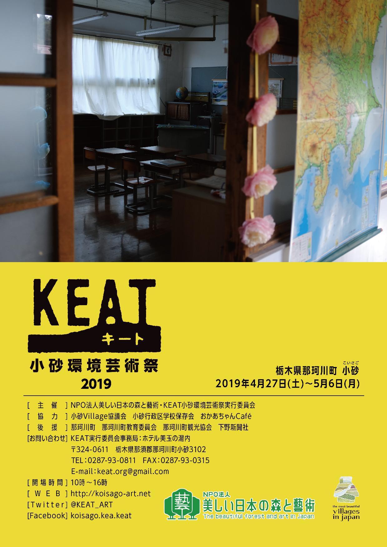 「KEAT2019 | 小砂環境芸術祭」
