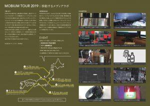 モビウム・ツアー2