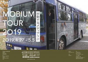 モビウム・ツアー1