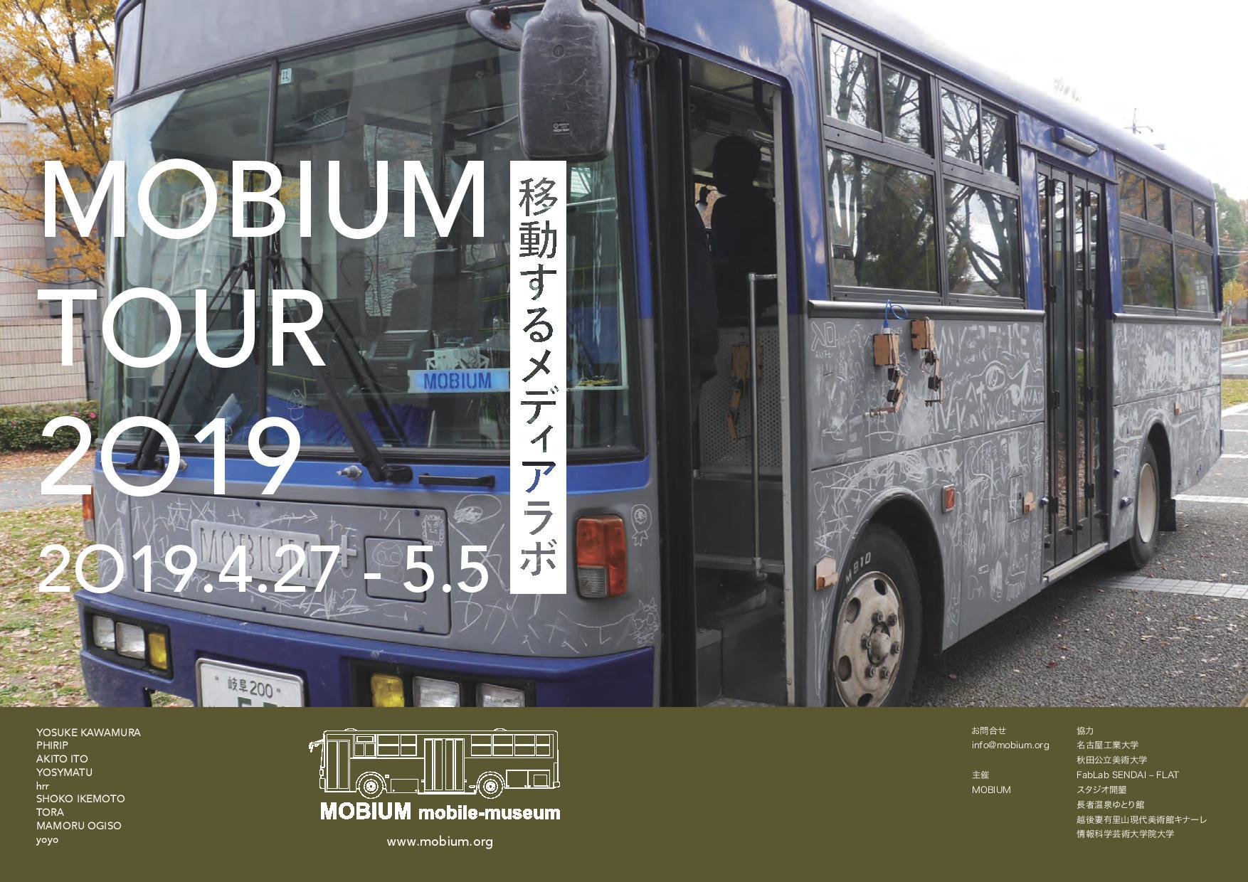 「モビウム・ツアー 2019」移動するメディアラボ