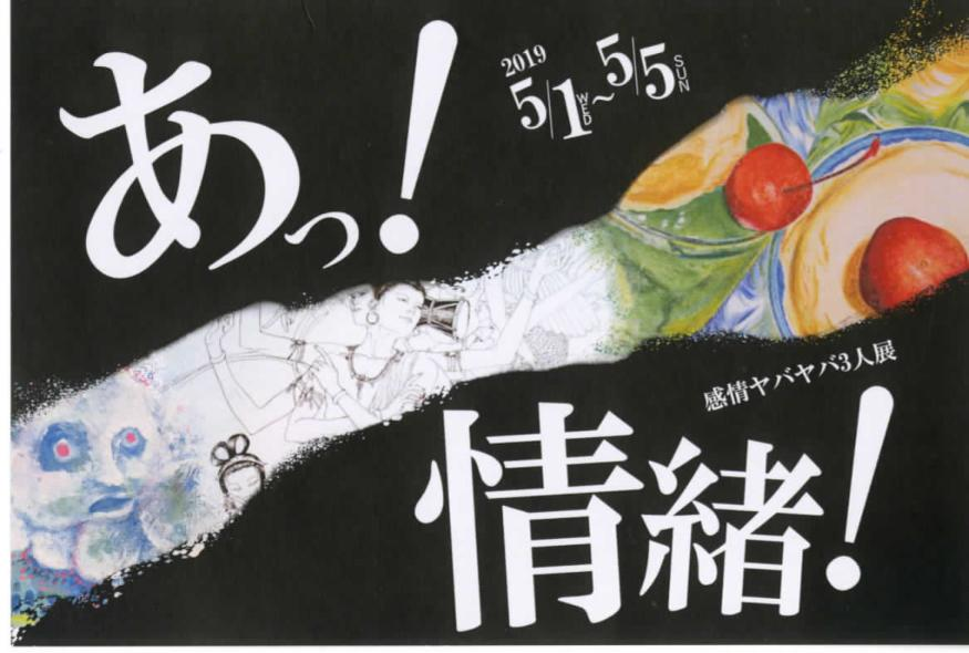 学生グループ展「あ!情緒!」